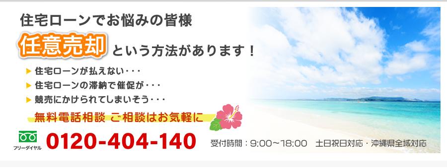 競売 沖縄